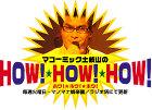 Howhowhow