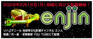 Bigbunner_enjin4